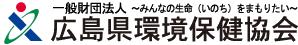 広島県環境保険協会