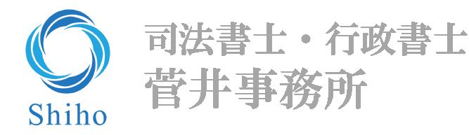 司法書士・行政書士 菅井事務所