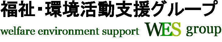 福祉・環境活動支援グループホームページへようこそ